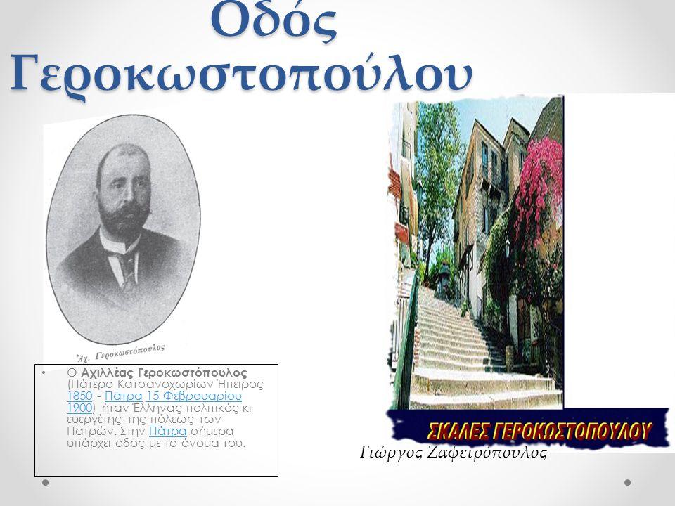 Οδός Γεροκωστοπούλου Οδός Γεροκωστοπούλου Ο Αχιλλέας Γεροκωστόπουλος (Πάτερο Κατσανοχωρίων Ήπειρος 1850 - Πάτρα 15 Φεβρουαρίου 1900) ήταν Έλληνας πολιτικός κι ευεργέτης της πόλεως των Πατρών.