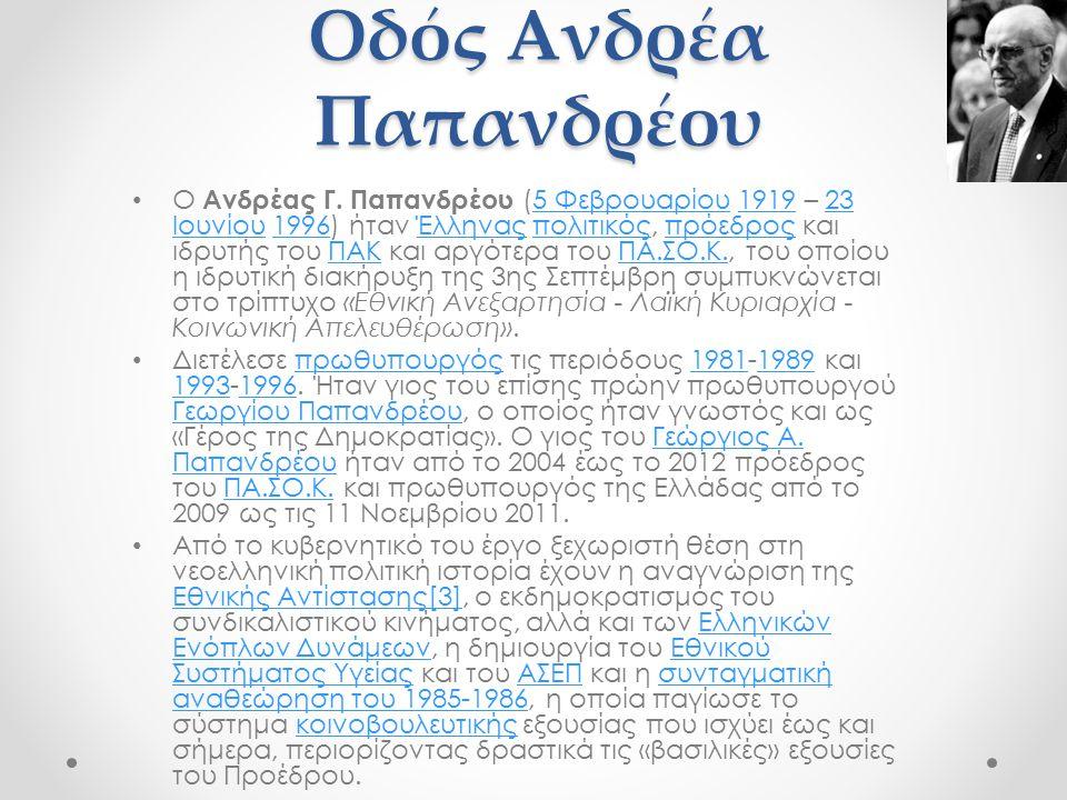 Οδός Ανδρέα Παπανδρέου Ο Ανδρέας Γ. Παπανδρέου (5 Φεβρουαρίου 1919 – 23 Ιουνίου 1996) ήταν Έλληνας πολιτικός, πρόεδρος και ιδρυτής του ΠΑΚ και αργότερ