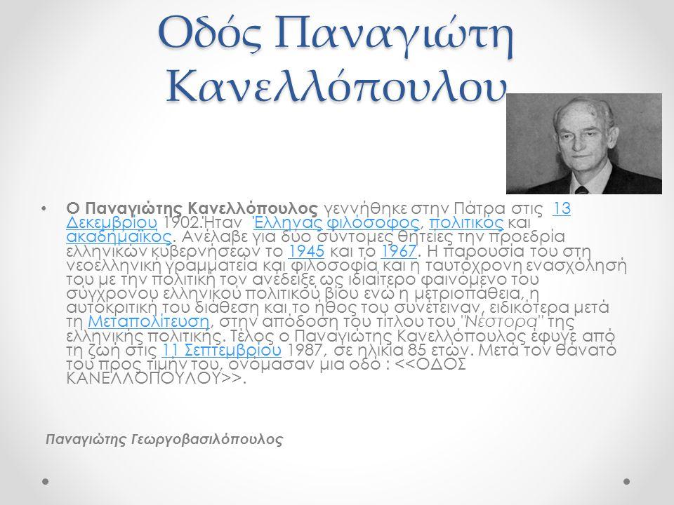 Οδός Παναγιώτη Κανελλόπουλου Ο Παναγιώτης Κανελλόπουλος γεννήθηκε στην Πάτρα στις 13 Δεκεμβρίου 1902.Ήταν Έλληνας φιλόσοφος, πολιτικός και ακαδημαϊκός.