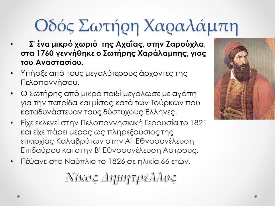 Οδός Σωτήρη Χαραλάμπη Σ' ένα μικρό χωριό της Αχαΐας, στην Ζαρούχλα, στα 1760 γεννήθηκε ο Σωτήρης Χαράλαμπης, γιος του Αναστασίου. Υπήρξε από τους μεγα