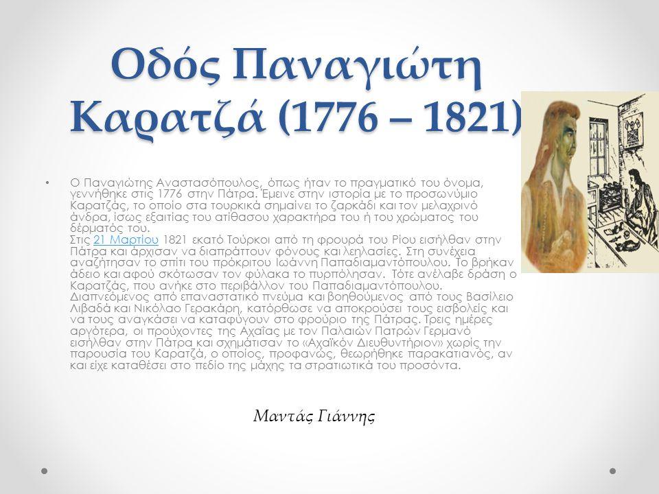 Οδός Παναγιώτη Καρατζά (1776 – 1821) Ο Παναγιώτης Αναστασόπουλος, όπως ήταν το πραγματικό του όνομα, γεννήθηκε στις 1776 στην Πάτρα. Έμεινε στην ιστορ