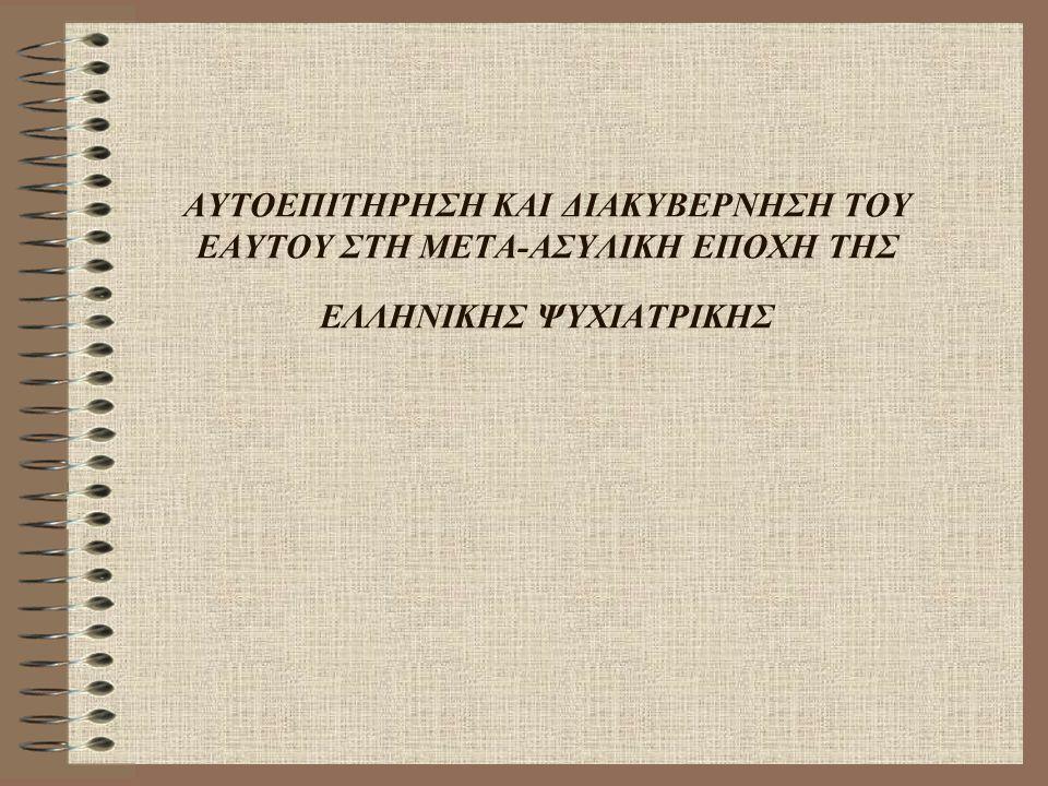 Ο εαυτός ως πεδίο ηθικής μέριμνας στη μετα-ασυλική ψυχιατρική Ο ψυχιατρικός θεσμός έχει υποστεί ριζικούς μετασχηματισμούς από τα μέσα του 20 ου αιώνα, σε όλο τον δυτικό κόσμο, και στην Ελλάδα.