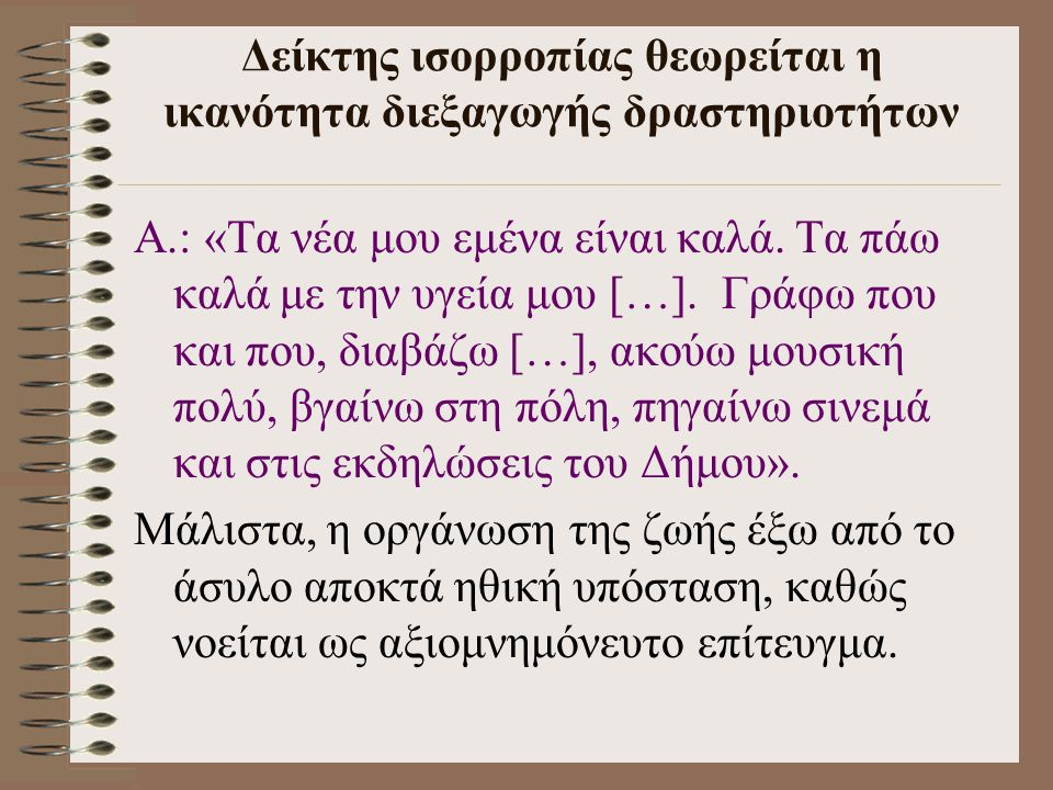 Δείκτης ισορροπίας θεωρείται η ικανότητα διεξαγωγής δραστηριοτήτων Α.: «Τα νέα μου εμένα είναι καλά.