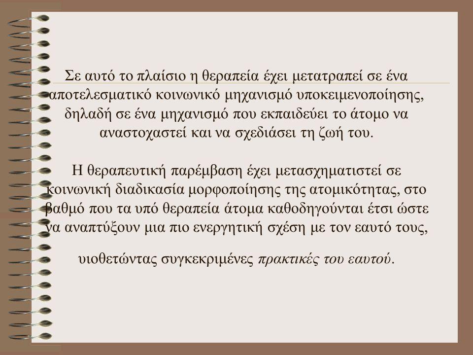 «από τα κάτω» Α.: «σου λέω προκαταβολικώς ότι αυτό το σωματείο θα είναι καθαρά από μας, με πολλές δραστηριότητες και με καμιά παρέμβαση από αλλού».