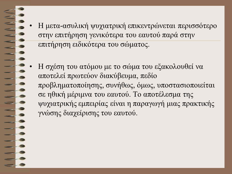 Β.: «[…] πλακώσανε οι ζέστες, αρχίσανε οι έξοδοι με φίλους, πολλά πράγματα μαζί που μοιάζανε σαν να έχανα τον έλεγχο.