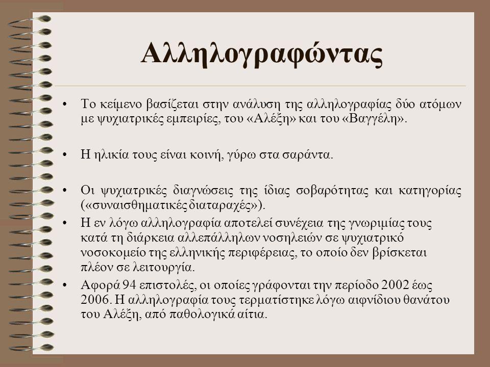Αλληλογραφώντας Το κείμενο βασίζεται στην ανάλυση της αλληλογραφίας δύο ατόμων με ψυχιατρικές εμπειρίες, του «Αλέξη» και του «Βαγγέλη».