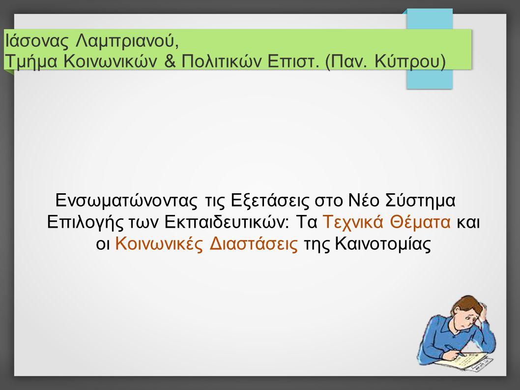 Ιάσονας Λαμπριανού, Τμήμα Κοινωνικών & Πολιτικών Επιστ.