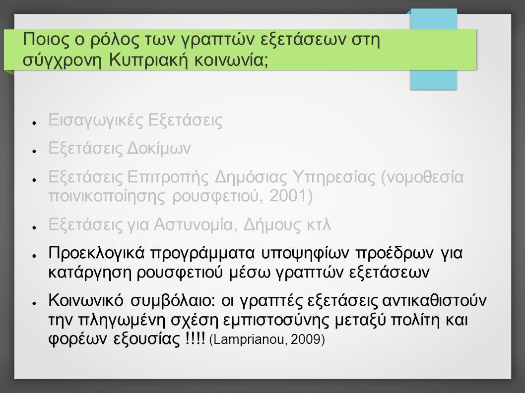 Πανάκεια: αντικειμενικές και δίκαιες εξετάσεις; Εξετάσεις ΕΔΥ για κλίμακες 2-5-7 Σάββατο, 27 Σεπτεμβρίου 2008.