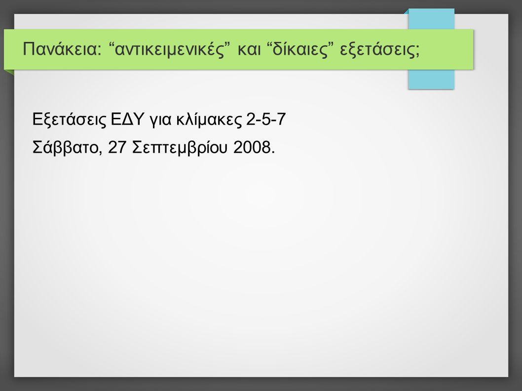 Πανάκεια: αντικειμενικές και δίκαιες εξετάσεις; Εξετάσεις ΕΔΥ για κλίμακες 2-5-7, Σάββατο, 27 Σεπτεμβρίου 2008.