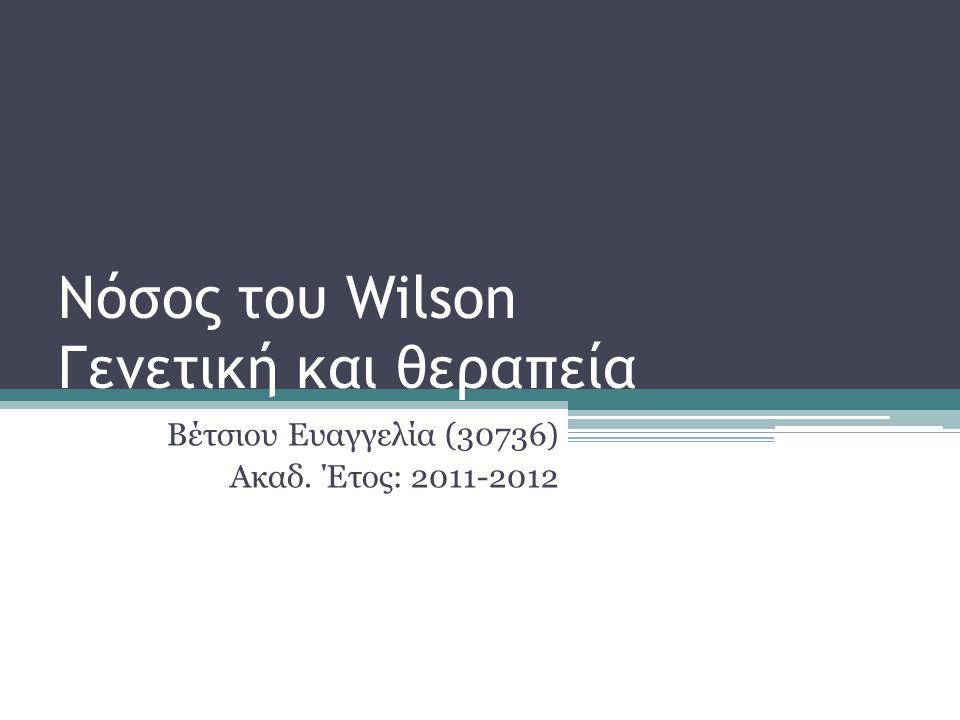 ΟΡΙΣΜΟΣ Η νόσος του Wilson ή ηπατοφακοειδής εκφύλιση είναι μία αυτοσωματική υπολειπόμενη γενετική διαταραχή κατά την οποία ο χαλκός συσσωρεύεται στους ιστούς.