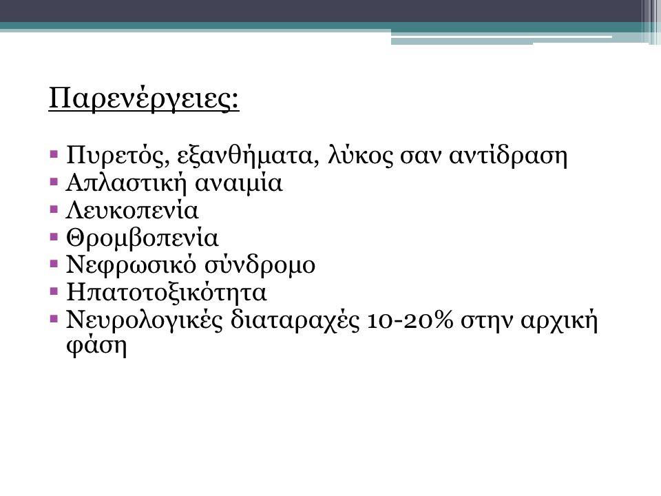 Παρενέργειες:  Πυρετός, εξανθήματα, λύκος σαν αντίδραση  Απλαστική αναιμία  Λευκοπενία  Θρομβοπενία  Νεφρωσικό σύνδρομο  Ηπατοτοξικότητα  Νευρο
