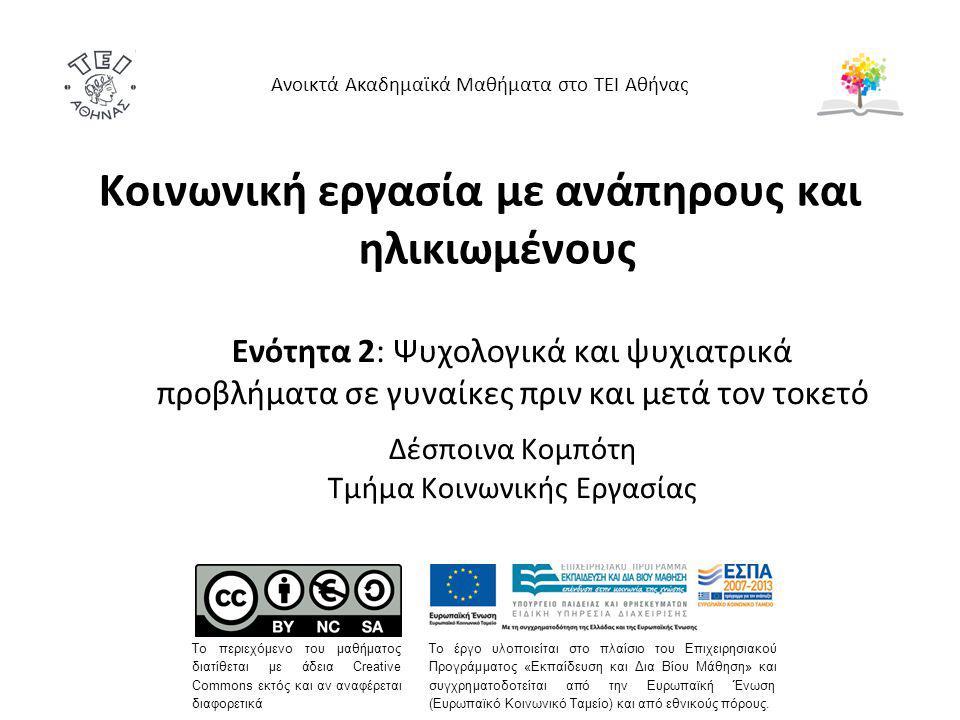 Σημείωμα Αναφοράς Copyright Τεχνολογικό Εκπαιδευτικό Ίδρυμα Αθήνας, Δέσποινα Κομπότη 2014.