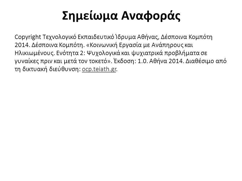Σημείωμα Αναφοράς Copyright Τεχνολογικό Εκπαιδευτικό Ίδρυμα Αθήνας, Δέσποινα Κομπότη 2014. Δέσποινα Κομπότη. «Κοινωνική Εργασία με Ανάπηρους και Ηλικι