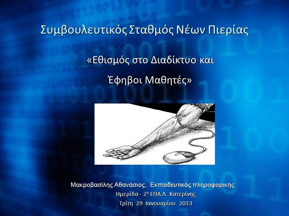 12Αντιμετώπιση… Δομές στην Ελλάδα - Συμβουλευτική Γραμμή βοηθείας ΥποΣΤΗΡΙΖΩ - 80011 80015 Η γραμμή βοηθείας ΥποΣΤΗΡΙΖΩ απευθύνεται σε εφήβους και στις οικογένειές τους, παρέχοντας στήριξη και συμβουλές για θέματα που σχετίζονται με τη χρήση του Διαδικτύου (παρενόχληση, εξάρτηση, επιβλαβές περιεχόμενο, κ.α.).