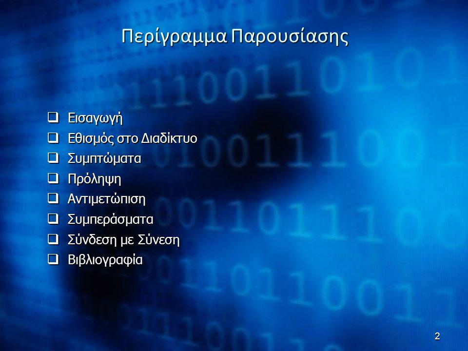 2 Περίγραμμα Παρουσίασης  Εισαγωγή  Εθισμός στο Διαδίκτυο  Συμπτώματα  Πρόληψη  Αντιμετώπιση  Συμπεράσματα  Σύνδεση με Σύνεση  Βιβλιογραφία