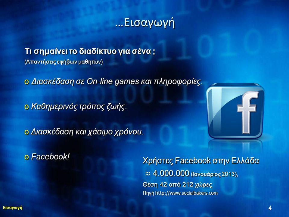 4 …Εισαγωγή Τι σημαίνει το διαδίκτυο για σένα ; (Απαντήσεις εφήβων μαθητών) o Διασκέδαση σε On-line games και πληροφορίες. o Καθημερινός τρόπος ζωής.