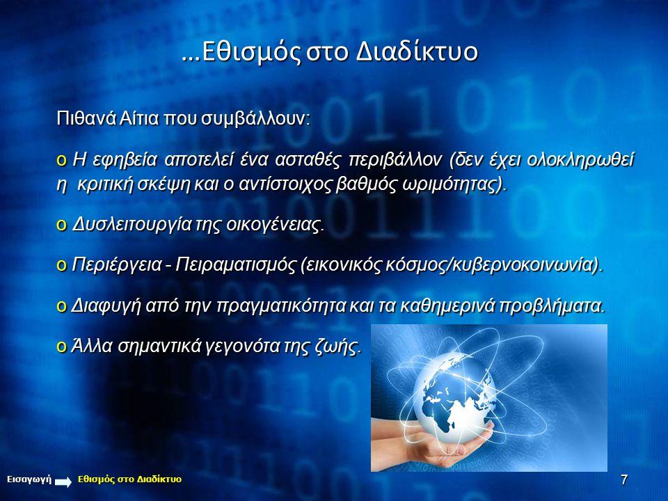 18 Συμβουλευτικός Σταθμός Νέων Πιερίας «Εθισμός στο Διαδίκτυο και Έφηβοι Μαθητές» Μακροβασίλης Αθανάσιος, Εκπαιδευτικός πληροφορικής Ευχαριστώ για την προσοχή σας.