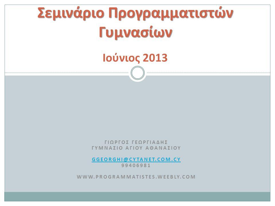 Θέματα συζήτησης Αλφαβητισμός Στήριξη (Απόφαση ΕΕΕΑΕ) Αλλόγλωσσοι Μονάδες
