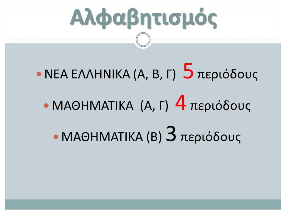 Αλφαβητισμός ΝΕΑ ΕΛΛΗΝΙΚΑ (Α, Β, Γ) 5 περιόδους ΜΑΘΗΜΑΤΙΚΑ (Α, Γ) 4 περιόδους ΜΑΘΗΜΑΤΙΚΑ (Β) 3 περιόδους