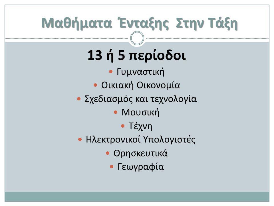Μαθήματα Απόσυρσης από την Τάξη Μαθηματικά Φυσική / Φυσιογνωστικά Χημεία Αγγλικά Γαλλικά Αρχαία Γλώσσα Ιστορία Νέα Ελληνικά