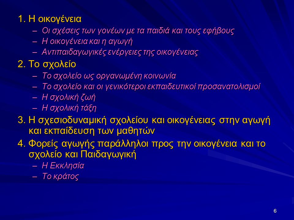 7 ΚΕΦΑΛΑΙΟ Ι΄ ΣΥΓΧΡΟΝΑ ΒΑΣΙΚΑ ΠΑΙΔΑΓΩΓΙΚΑ ΠΡΟΒΛΗΜΑΤΑ