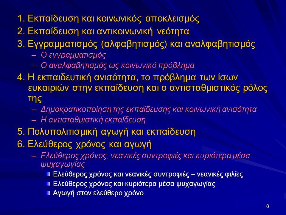 8 1. Εκπαίδευση και κοινωνικός αποκλεισμός 2. Εκπαίδευση και αντικοινωνική νεότητα 3. Εγγραμματισμός (αλφαβητισμός) και αναλφαβητισμός –Ο εγγραμματισμ