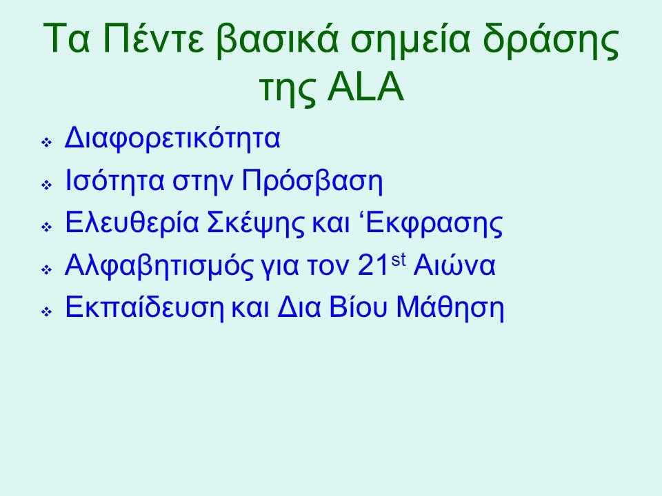 Τα Πέντε βασικά σημεία δράσης της ALA  Διαφορετικότητα  Ισότητα στην Πρόσβαση  Ελευθερία Σκέψης και 'Εκφρασης  Αλφαβητισμός για τον 21 st Αιώνα  Εκπαίδευση και Δια Βίου Μάθηση
