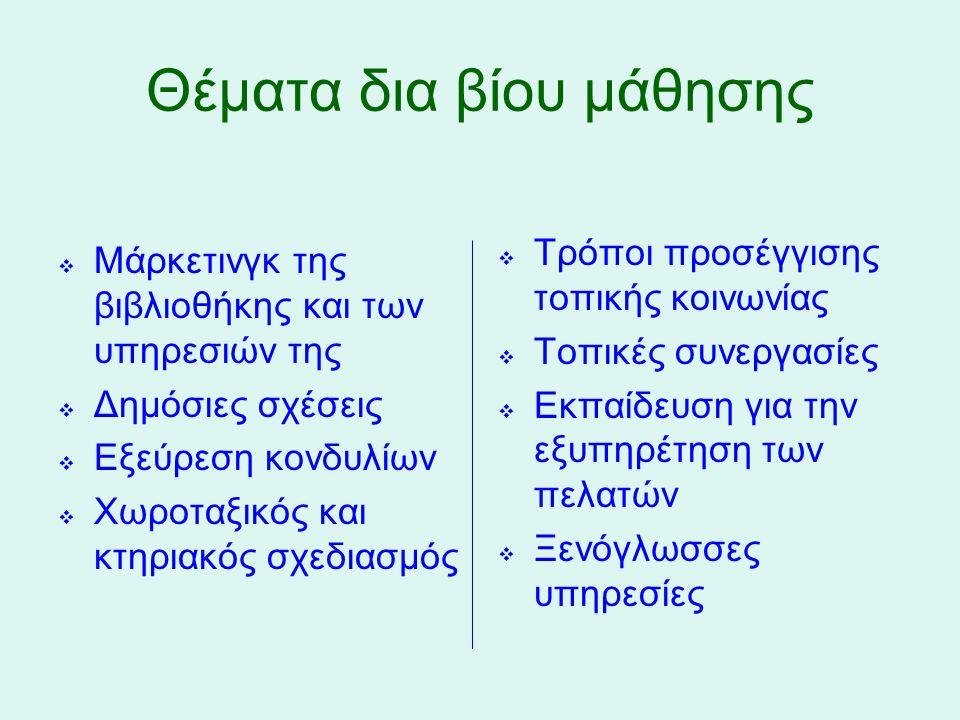 Θέματα δια βίου μάθησης  Μάρκετινγκ της βιβλιοθήκης και των υπηρεσιών της  Δημόσιες σχέσεις  Εξεύρεση κονδυλίων  Χωροταξικός και κτηριακός σχεδιασμός  Τρόποι προσέγγισης τοπικής κοινωνίας  Τοπικές συνεργασίες  Εκπαίδευση για την εξυπηρέτηση των πελατών  Ξενόγλωσσες υπηρεσίες