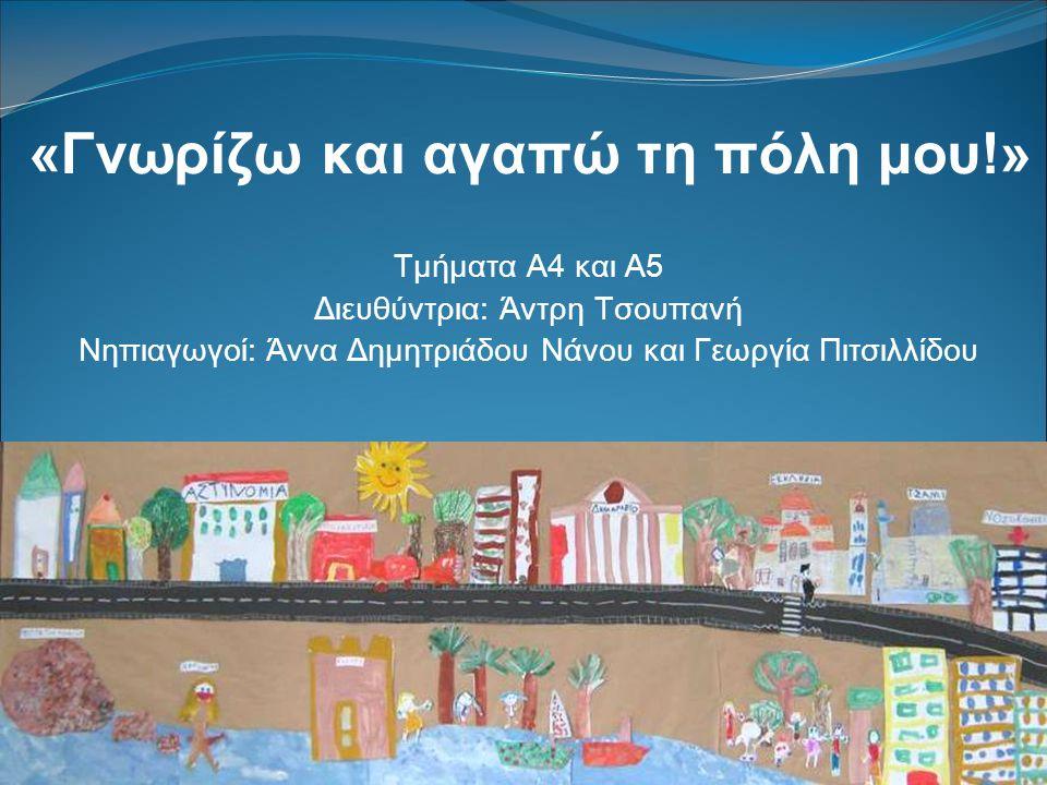 Δημιουργία αυτοσχέδιου παραμυθιού Γλωσσική Αγωγή 1 2 Τα παιδιά δημιουργούν μια αυτοσχέδια ιστορία με πρωταγωνιστές τον Σταμάτη και το Γρηγόρη.
