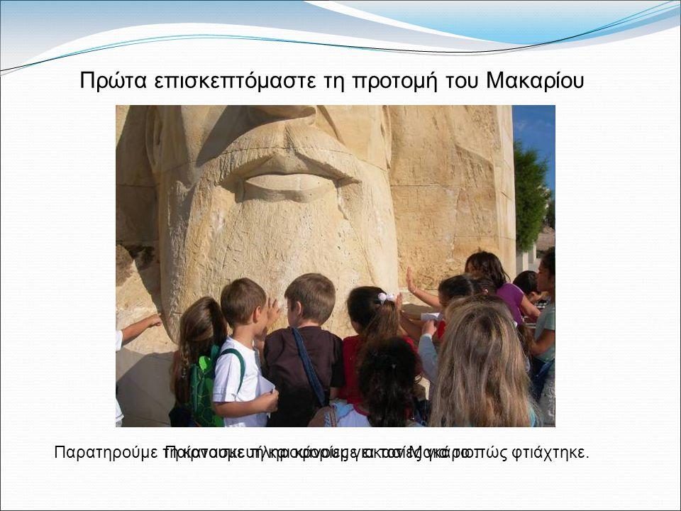 Τεχνική Ροντάρι: «Η Πέτρα στη Λίμνη» Γλώσσα και Δημιουργικότητα Τα παιδιά βρίσκουν λέξεις για καθένα από τα γράμματα της λέξης Πάφος και φτιάχνουν μια ιστορία με αυτές