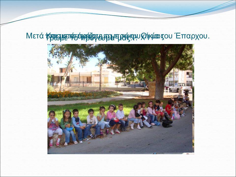 Μετά την επίσκεψη: Τα παιδιά εργάζονται ομαδικά και ζωγραφίζουν τη γειτονιά.