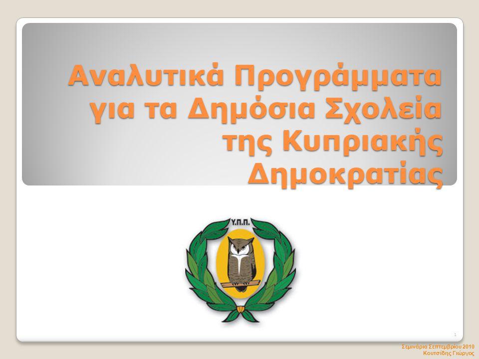 Αναλυτικά Προγράμματα για τα Δημόσια Σχολεία της Κυπριακής Δημοκρατίας Σεμινάρια Σεπτεμβρίου 2010 Κουτσίδης Γιώργος 1