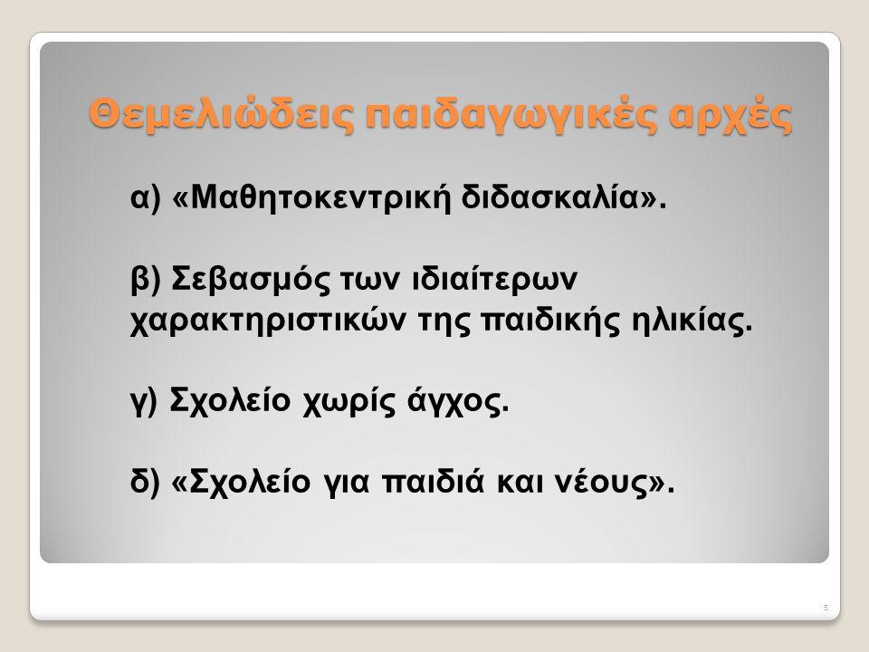 Θεμελιώδεις παιδαγωγικές αρχές α) «Μαθητοκεντρική διδασκαλία».