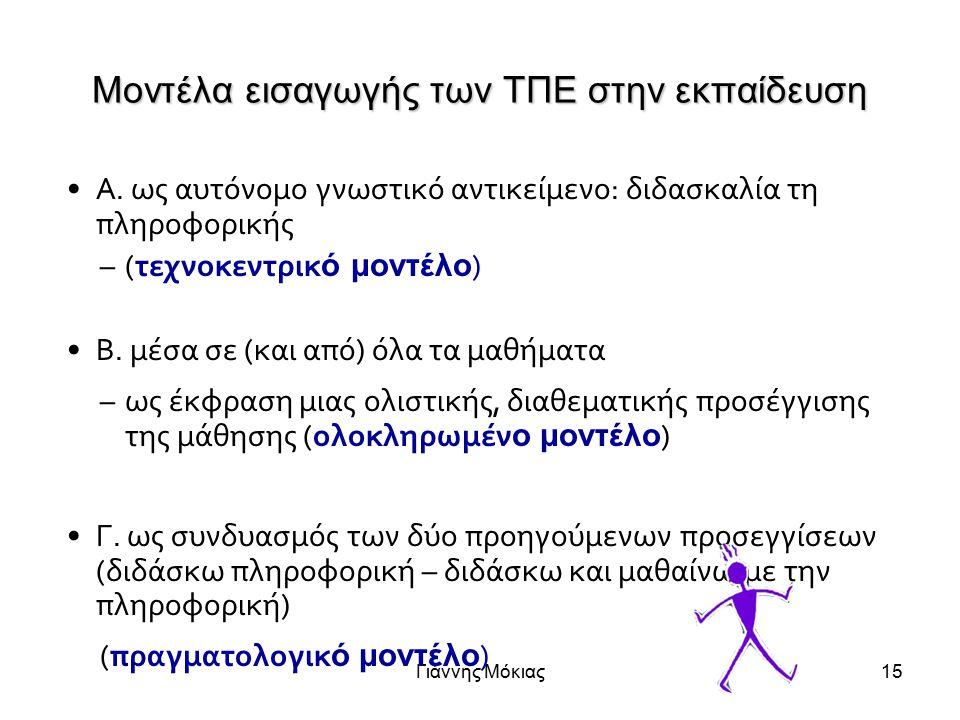 Γιάννης Μόκιας15 Μοντέλα εισαγωγής των ΤΠΕ στην εκπαίδευση A.