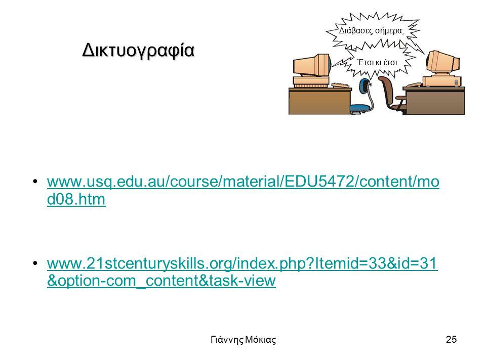Γιάννης Μόκιας25 Δικτυογραφία www.usq.edu.au/course/material/EDU5472/content/mo d08.htmwww.usq.edu.au/course/material/EDU5472/content/mo d08.htm www.21stcenturyskills.org/index.php?Itemid=33&id=31 &option-com_content&task-viewwww.21stcenturyskills.org/index.php?Itemid=33&id=31 &option-com_content&task-view Διάβασες σήμερα; Έτσι κι έτσι..