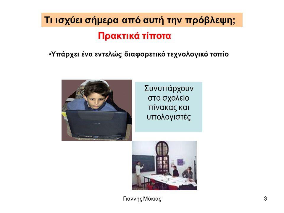 Γιάννης Μόκιας3 Συνυπάρχουν στο σχολείο πίνακας και υπολογιστές Τι ισχύει σήμερα από αυτή την πρόβλεψη; Πρακτικά τίποτα Υπάρχει ένα εντελώς διαφορετικό τεχνολογικό τοπίο