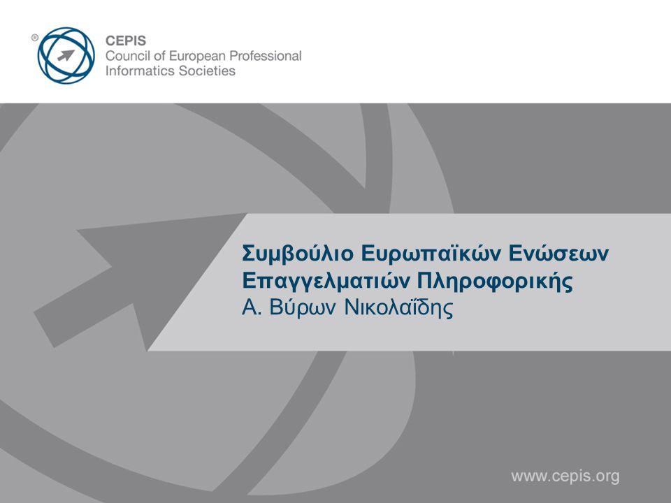 Συμβούλιο Ευρωπαϊκών Eνώσεων Επαγγελματιών Πληροφορικής Α. Βύρων Νικολαΐδης