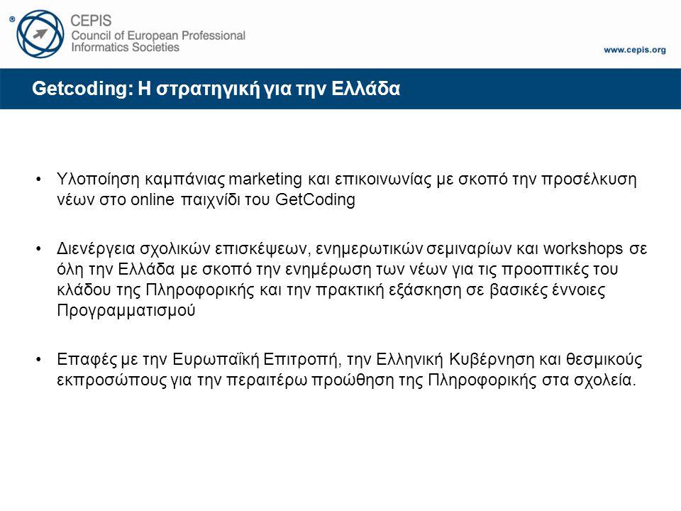 Getcoding: Η στρατηγική για την Ελλάδα Υλοποίηση καμπάνιας marketing και επικοινωνίας με σκοπό την προσέλκυση νέων στο online παιχνίδι του GetCoding Διενέργεια σχολικών επισκέψεων, ενημερωτικών σεμιναρίων και workshops σε όλη την Ελλάδα με σκοπό την ενημέρωση των νέων για τις προοπτικές του κλάδου της Πληροφορικής και την πρακτική εξάσκηση σε βασικές έννοιες Προγραμματισμού Επαφές με την Ευρωπαΐκή Επιτροπή, την Ελληνική Κυβέρνηση και θεσμικούς εκπροσώπους για την περαιτέρω προώθηση της Πληροφορικής στα σχολεία.