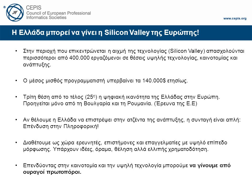 H Eλλάδα μπορεί να γίνει η Silicon Valley της Eυρώπης.