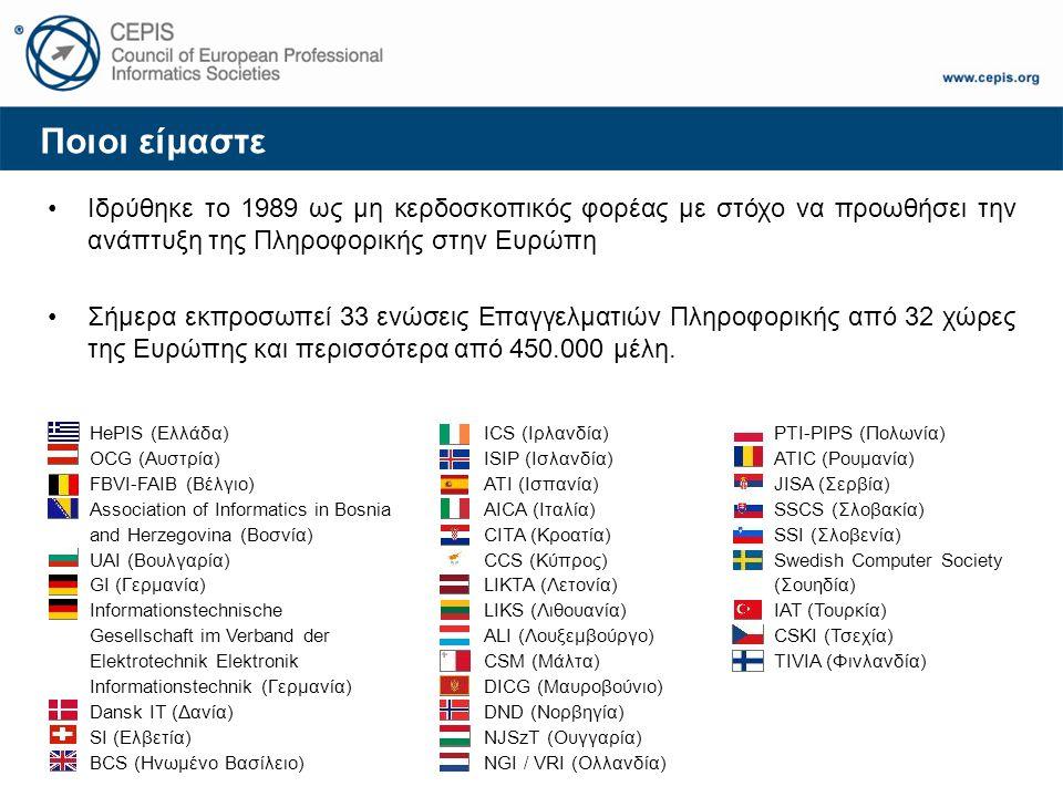 Ποιοι είμαστε Ιδρύθηκε το 1989 ως μη κερδοσκοπικός φορέας με στόχο να προωθήσει την ανάπτυξη της Πληροφορικής στην Ευρώπη Σήμερα εκπροσωπεί 33 ενώσεις Επαγγελματιών Πληροφορικής από 32 χώρες της Ευρώπης και περισσότερα από 450.000 μέλη.