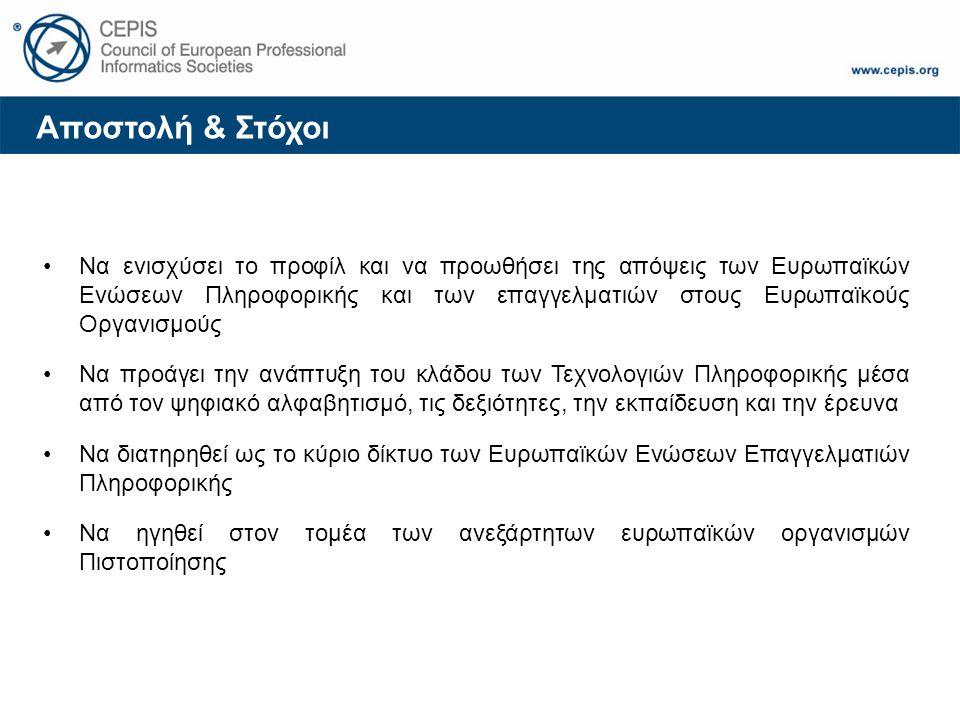 Αποστολή & Στόχοι Να ενισχύσει τo προφίλ και να προωθήσει της απόψεις των Ευρωπαϊκών Ενώσεων Πληροφορικής και των επαγγελματιών στους Ευρωπαϊκούς Οργανισμούς Να προάγει την ανάπτυξη του κλάδου των Τεχνολογιών Πληροφορικής μέσα από τον ψηφιακό αλφαβητισμό, τις δεξιότητες, την εκπαίδευση και την έρευνα Να διατηρηθεί ως το κύριο δίκτυο των Ευρωπαϊκών Ενώσεων Επαγγελματιών Πληροφορικής Να ηγηθεί στον τομέα των ανεξάρτητων ευρωπαϊκών οργανισμών Πιστοποίησης