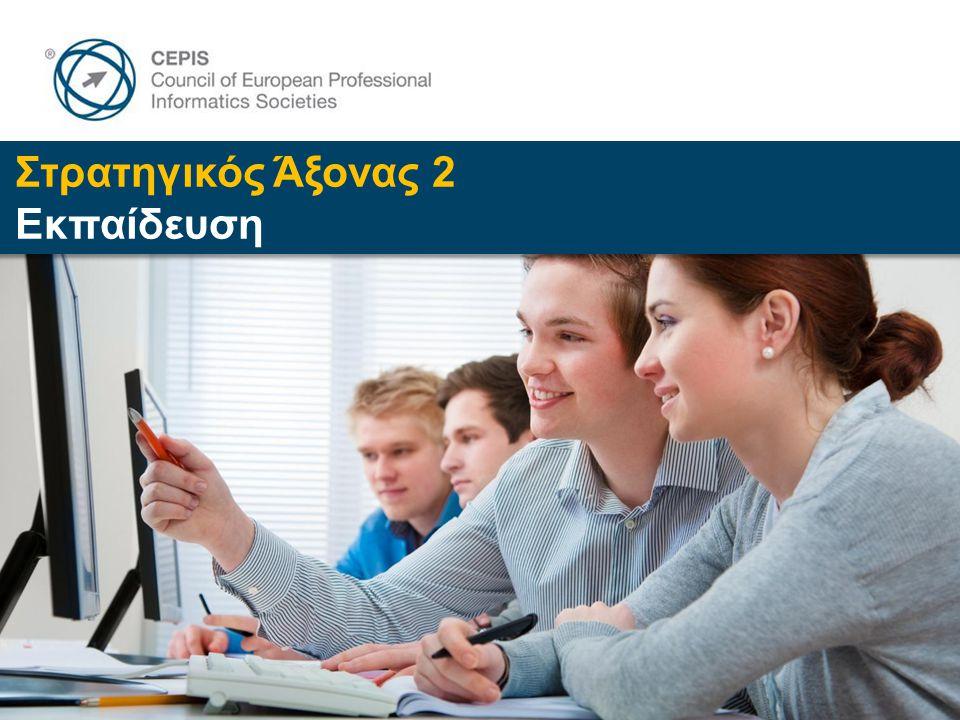 www.cepis.org Στρατηγικός Άξονας 2 Εκπαίδευση Στρατηγικός Άξονας 2 Εκπαίδευση