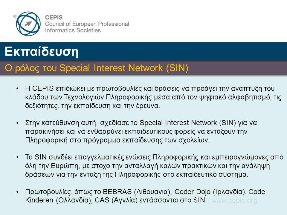 www.cepis.org Η CEPIS επιδιώκει με πρωτοβουλίες και δράσεις να προάγει την ανάπτυξη του κλάδου των Τεχνολογιών Πληροφορικής μέσα από τον ψηφιακό αλφαβητισμό, τις δεξιότητες, την εκπαίδευση και την έρευνα.