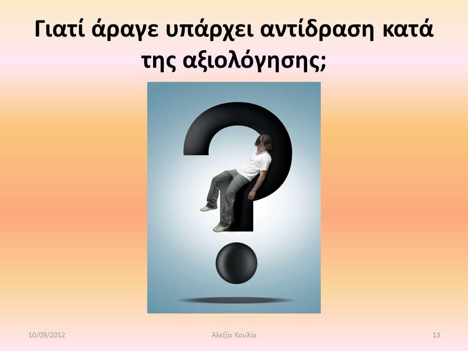 Γιατί άραγε υπάρχει αντίδραση κατά της αξιολόγησης; 10/09/201213Αλεξία Κουλία