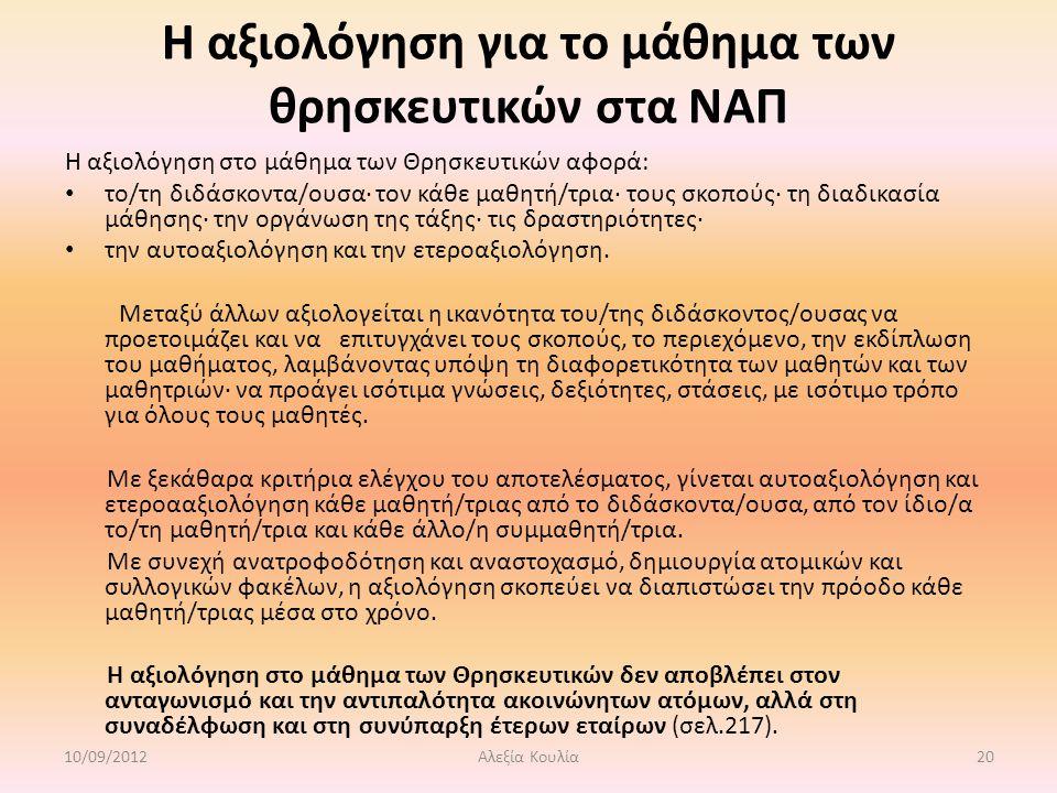 Η αξιολόγηση για το μάθημα των θρησκευτικών στα ΝΑΠ H αξιολόγηση στο μάθημα των Θρησκευτικών αφορά: το/τη διδάσκοντα/ουσα· τον κάθε μαθητή/τρια· τους