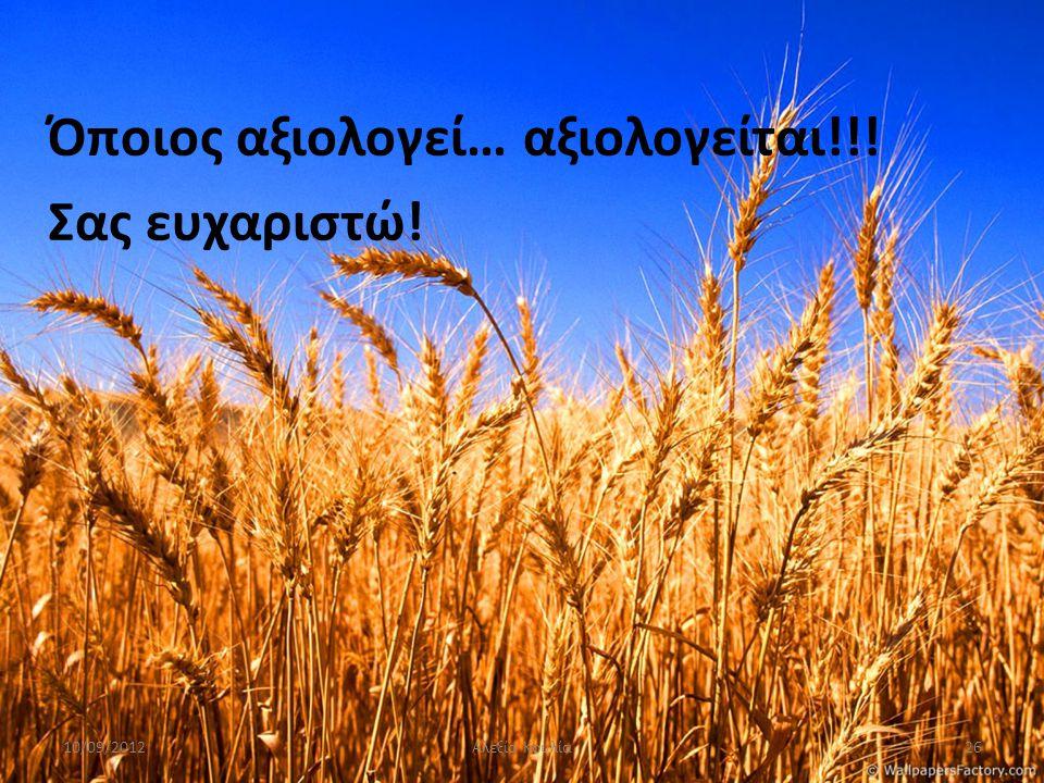 Όποιος αξιολογεί… αξιολογείται!!! Σας ευχαριστώ! 10/09/201226Αλεξία Κουλία