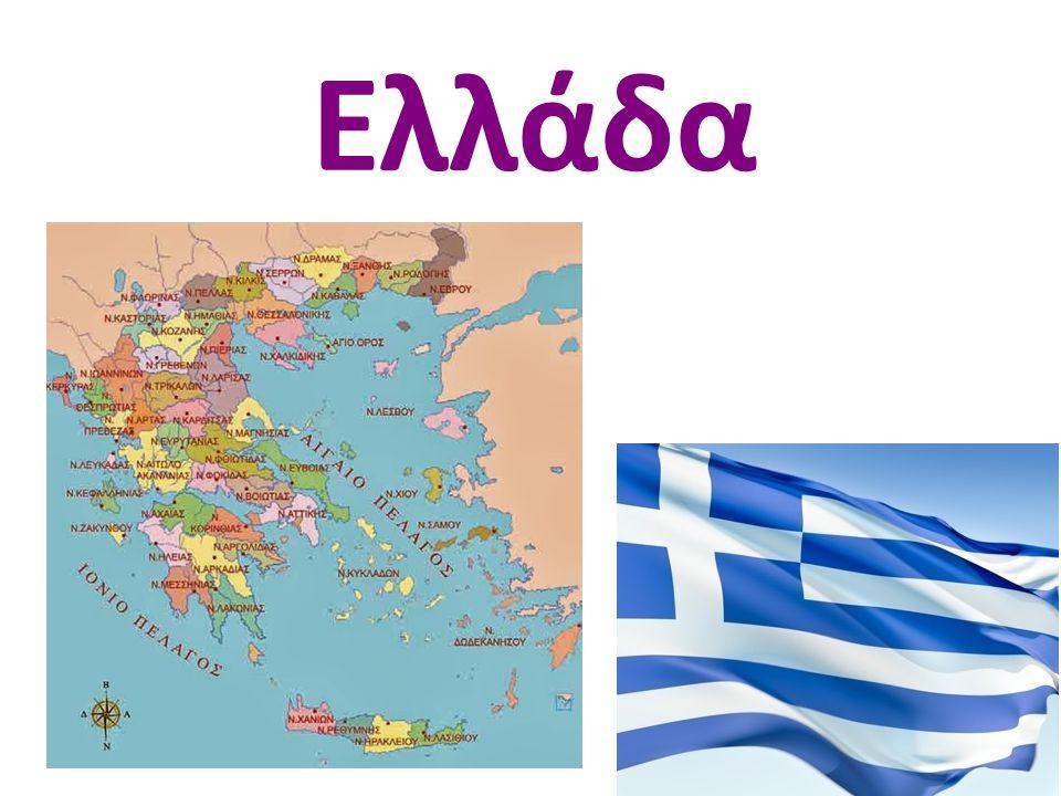Αξιοθέατα Τα πιο εντυπωσιακά τουριστικά αξιοθέατα στην Ελλάδα είναι: Παρθενώνας, Ακρόπολη Ο Παρθενώνας βρίσκεται στην κορυφή της Ακρόπολης και είναι ένα από τα πιο διάσημα τουριστικά αξιοθέατα στην Ελλάδα.