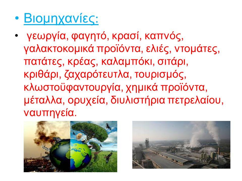 Βιομηχανίες : γεωργία, φαγητό, κρασί, καπνός, γαλακτοκομικά προϊόντα, ελιές, ντομάτες, πατάτες, κρέας, καλαμπόκι, σιτάρι, κριθάρι, ζαχαρότευτλα, τουρι