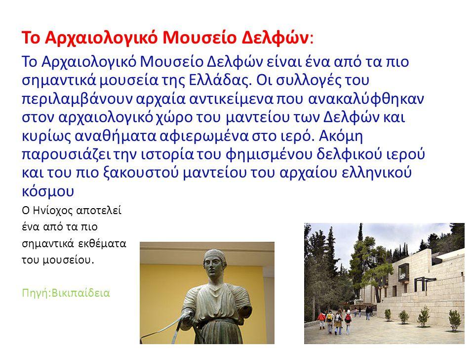 Το Αρχαιολογικό Μουσείο Δελφών: Το Αρχαιολογικό Μουσείο Δελφών είναι ένα από τα πιο σημαντικά μουσεία της Ελλάδας. Οι συλλογές του περιλαμβάνουν αρχαί