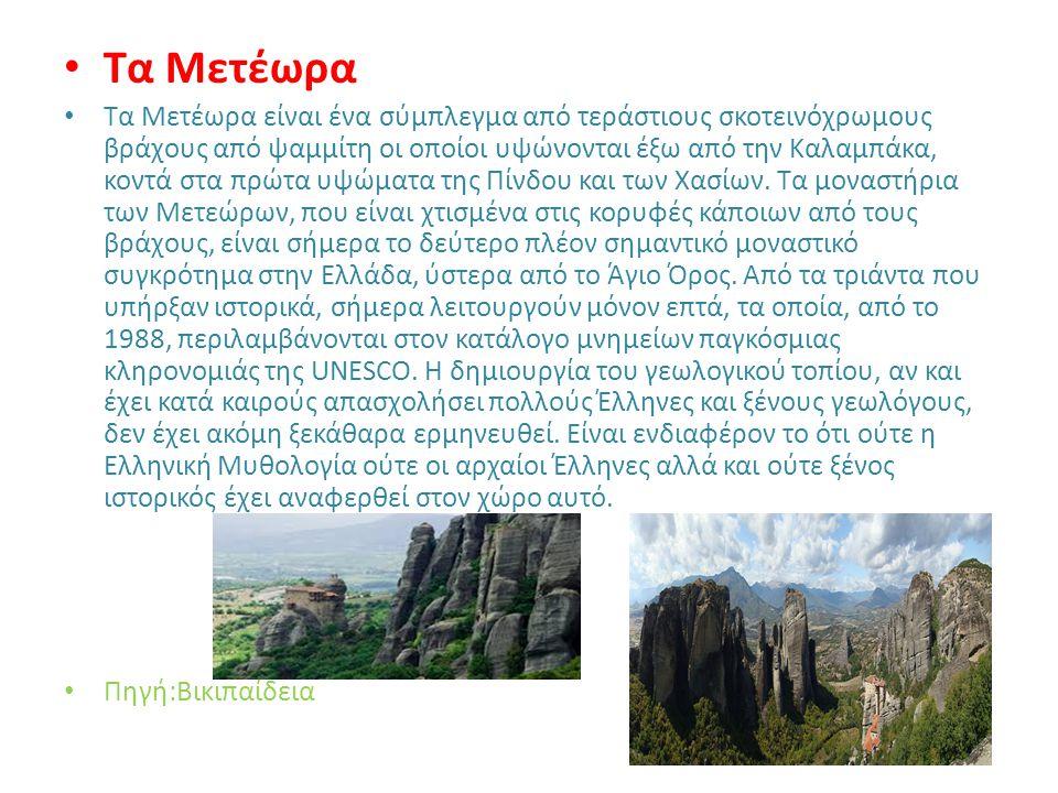 Τα Μετέωρα Τα Μετέωρα είναι ένα σύμπλεγμα από τεράστιους σκοτεινόχρωμους βράχους από ψαμμίτη οι οποίοι υψώνονται έξω από την Καλαμπάκα, κοντά στα πρώτ